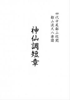 神仙調短章