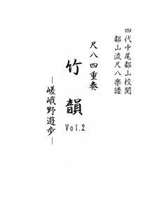竹韻 VOL2 〜嵯峨野遊歩〜