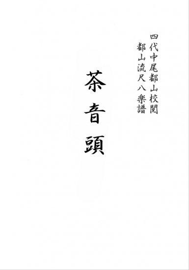 茶音頭 - (公財)都山流尺八楽...