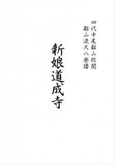 新娘道成寺