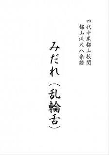みだれ(乱輪舌)