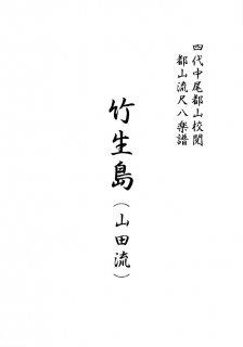 竹生島(山田流)