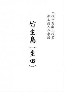 竹生島(生田流)