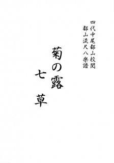 菊の露/七草