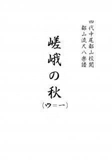 嵯峨の秋(ツ=−)
