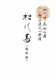 松の寿(復刻版)