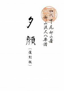 夕顔(復刻版)
