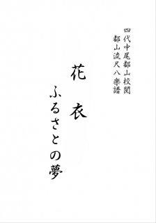 花衣/ふるさとの夢