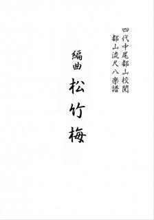 編曲松竹梅