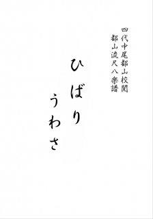 ひばり/うわさ