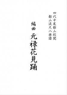 編曲 元禄花見踊