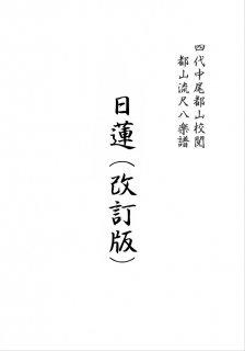 日蓮(改訂版)