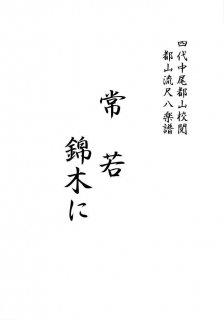 常若/錦木に