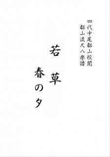 若草/春の夕