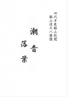 潮音/落葉