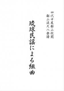 琉球民謡による組曲