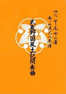 武蔵野国風土記間奏曲