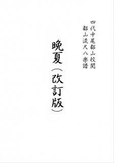 晩夏(改訂版)