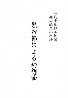 黒田節による幻想曲