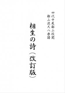 相生の詩(改訂版)