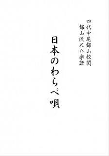 日本のわらべ唄