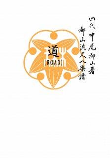 道(road)