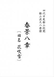春景八章(旧名花吹雪)