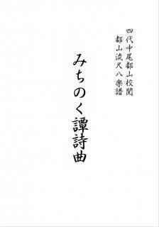 みちのく譚詩曲