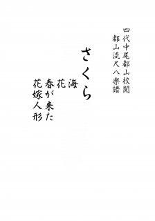さくら/海/花/春が来た/花嫁人形