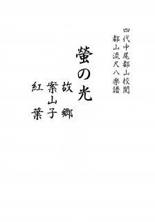 螢の光/故郷/案山子/紅葉