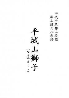 平城山獅子(ならやましし)