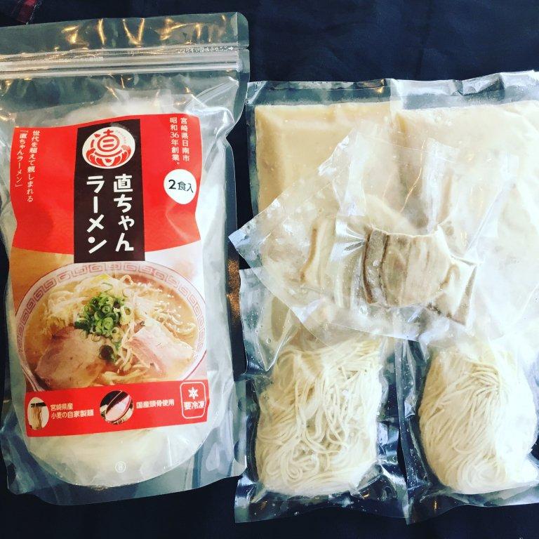 冷凍お土産ラーメン(2食入り)