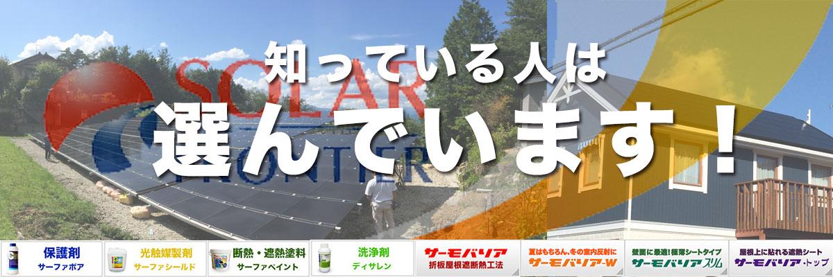 名古屋シェル石油販売【エコ事業部】