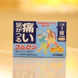 コムロン「コタロー」(芍薬甘草湯)12錠