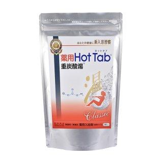 通常利用で1ヶ月分 薬用ホットタブ重炭酸湯Classic90錠