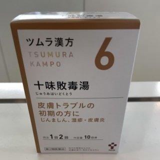 ツムラ 十味敗毒湯エキス顆粒 20包