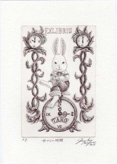 長野 順子 銅版画蔵書票「おいしい時間」