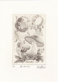長野 順子 銅版画蔵書票「森へ出かけよう」