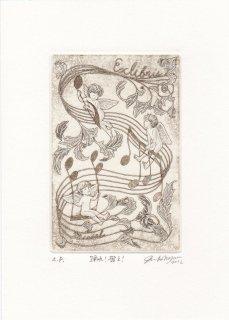 長野 順子 銅版画蔵書票「踊れ!歌え!」