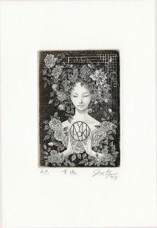 長野 順子 銅版画蔵書票「芳魂」