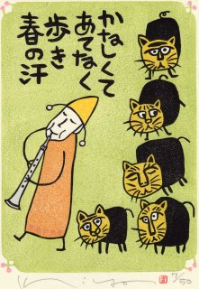 山田 喜代春  木版画 句画帖より「春の汗」サイン入りシート