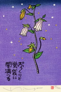山田 喜代春  木版画 句画帖より「蛍袋」サイン入りシート