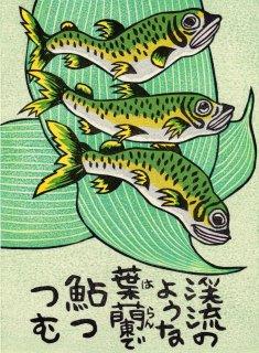 山田 喜代春  木版画 句画帖より「鮎」サイン入りシート