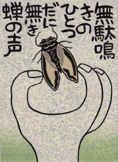 山田 喜代春  木版画 句画帖より「蝉の声」サイン入り
