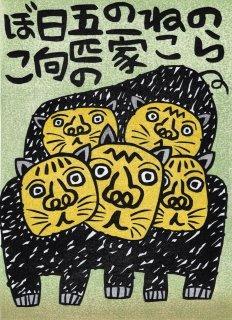 山田 喜代春  木版画 句画帖より「日向ぼこ」サイン入りシート