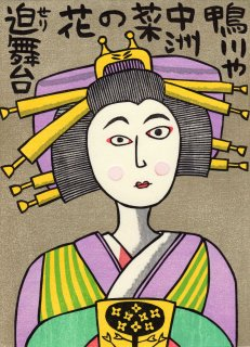 山田 喜代春  木版画 句画帖より「菜の花」サイン入りシート