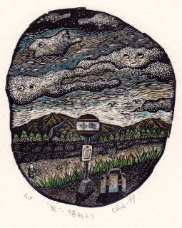 林 千絵  木口木版画「旅ー猫町より」サイン入り