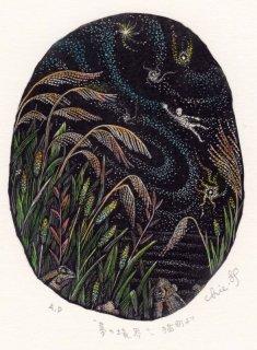 林 千絵  木口木版画「夢の境界ー猫町より」サイン入り
