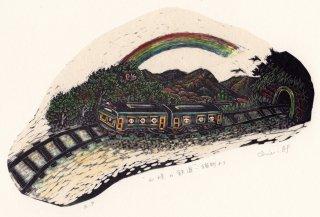 林 千絵  木口木版画「山峡の鉄道ー猫町より」サイン入り