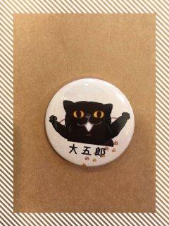 大五郎オリジナル缶バッチ